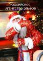 Дед Мороз с баяном