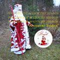 Дед-Мороз, Снегурочка, Новый год